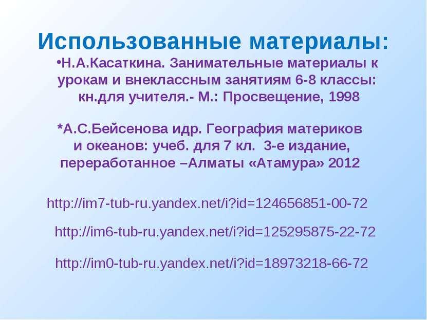 Использованные материалы: http://im7-tub-ru.yandex.net/i?id=124656851-00-72 h...