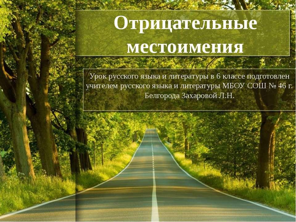 Отрицательные местоимения Урок русского языка и литературы в 6 классе подгото...