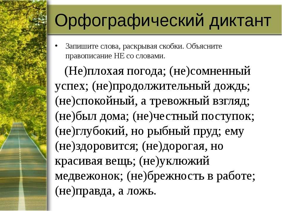 Орфографический диктант Запишите слова, раскрывая скобки. Объясните правописа...