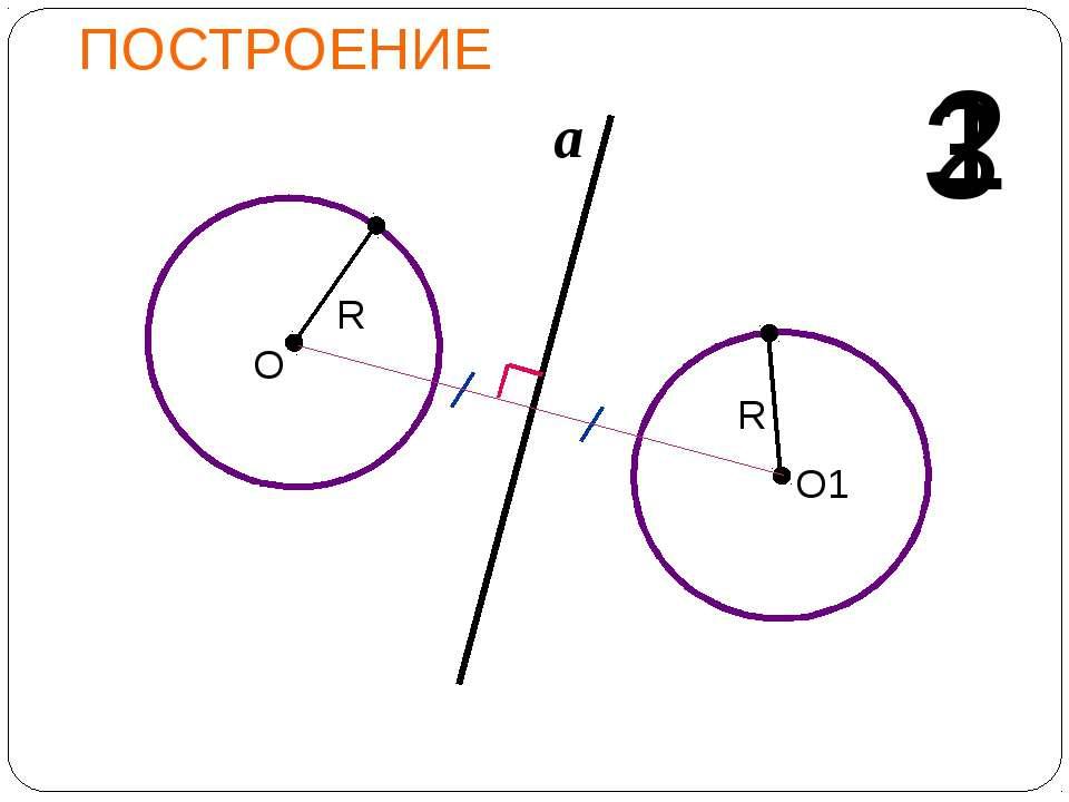 ПОСТРОЕНИЕ D А С В1 В С1