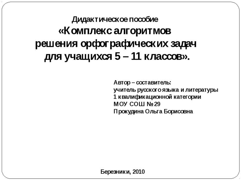 Дидактическое пособие «Комплекс алгоритмов решения орфографических задач для ...