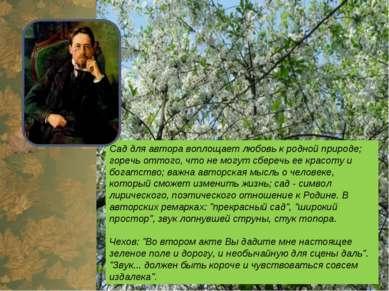 Сад для автора воплощает любовь к родной природе; горечь оттого, что не могут...