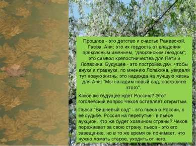Прошлое- это детство и счастье Раневской, Гаева, Ани; это их гордость от вла...