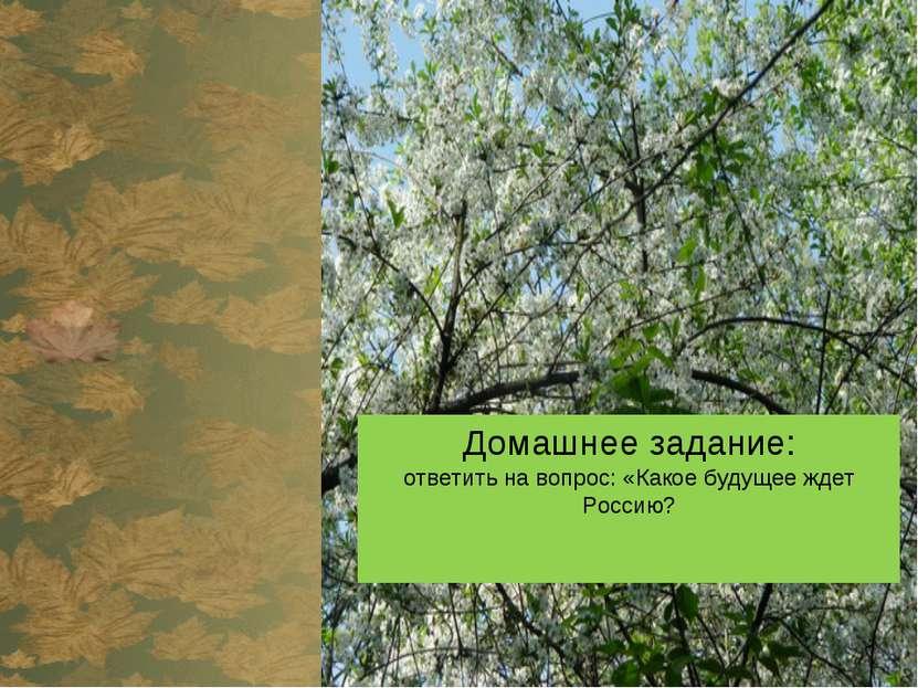 Домашнее задание: ответить на вопрос: «Какое будущее ждет Россию?