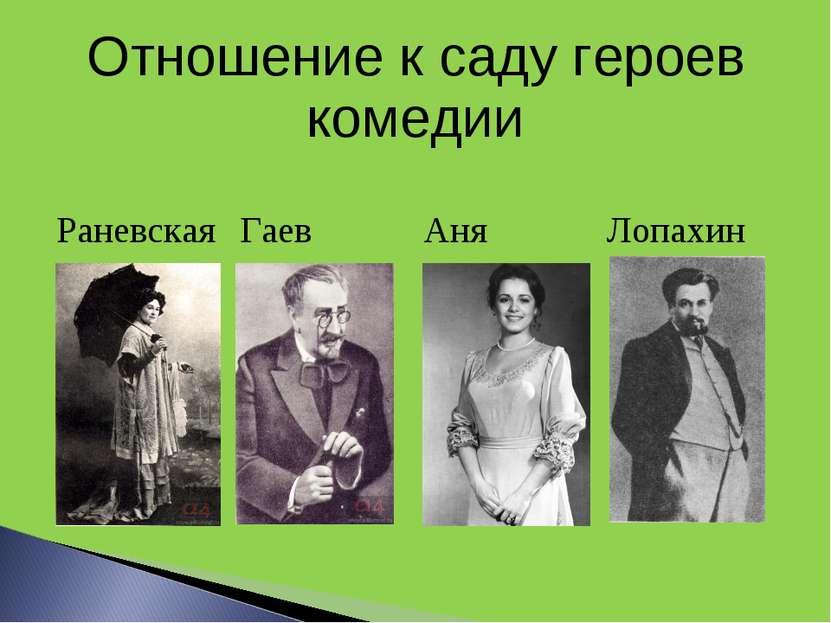 Отношение к саду героев комедии Раневская Гаев Аня Лопахин