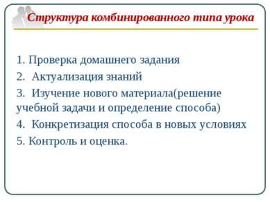 Структура комбинированного типа урока 1. Проверка домашнего задания 2. Актуал...