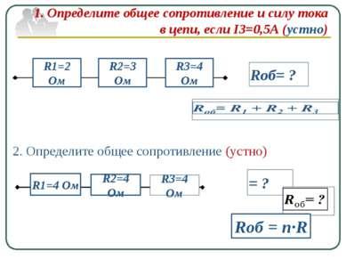 1. Определите общее сопротивление и силу тока в цепи, если I3=0,5А (устно) Rо...