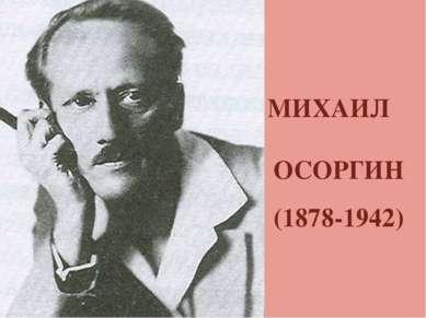 МИХАИЛ ОСОРГИН (1878-1942)