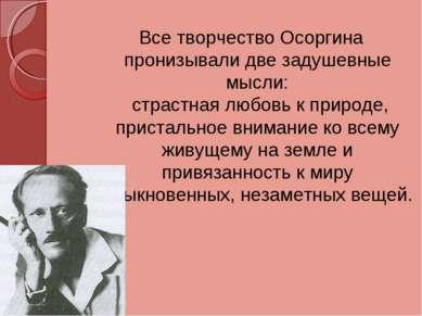 Все творчество Осоргина пронизывали две задушевные мысли: страстная любовь к ...