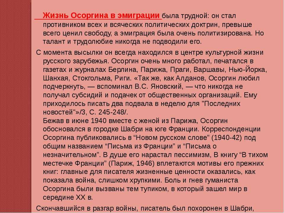 Жизнь Осоргина в эмиграции была трудной: он стал противником всех и всяческих...