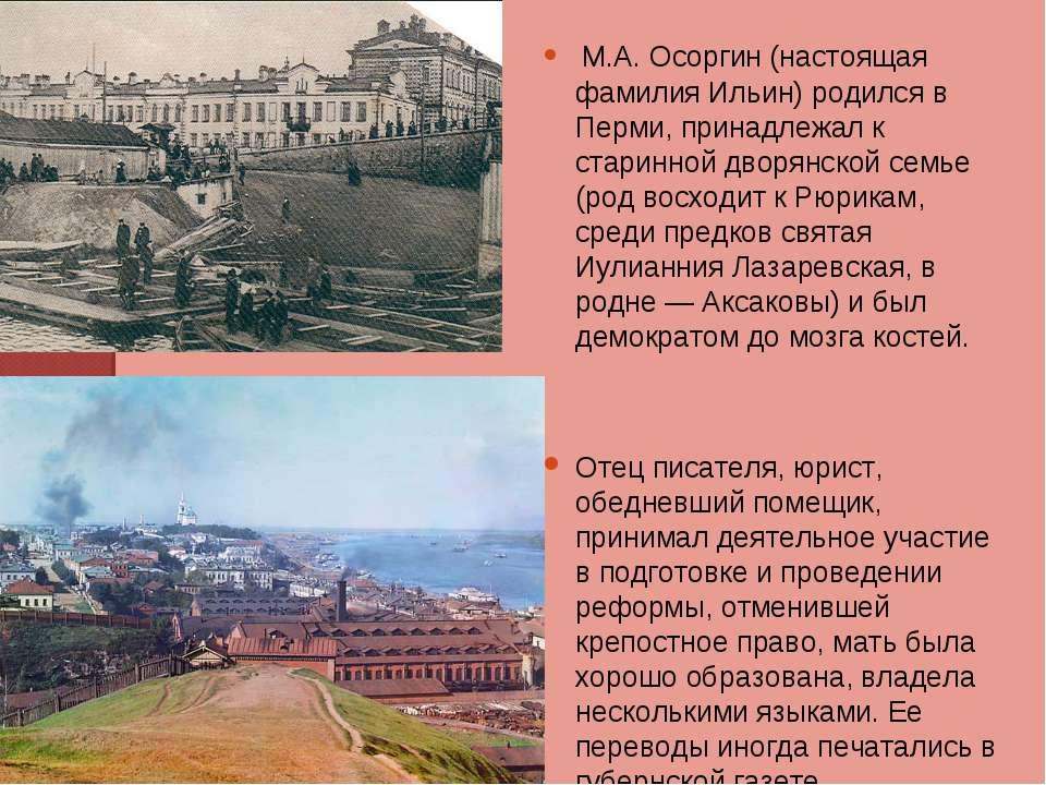 М.А. Осоргин (настоящая фамилия Ильин) родился в Перми, принадлежал к старинн...