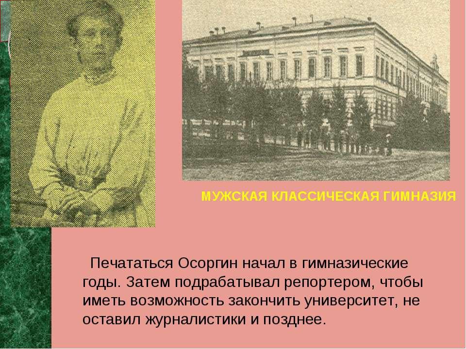 МУЖСКАЯ КЛАССИЧЕСКАЯ ГИМНАЗИЯ Печататься Осоргин начал в гимназические годы. ...