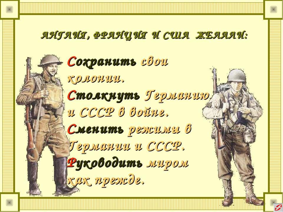 АНГЛИЯ, ФРАНЦИЯ И США ЖЕЛАЛИ: Сохранить свои колонии. Столкнуть Германию и СС...