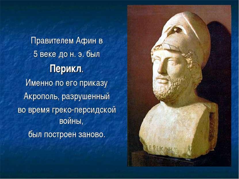 Правителем Афин в 5 веке до н. э. был Перикл. Именно по его приказу Акрополь,...