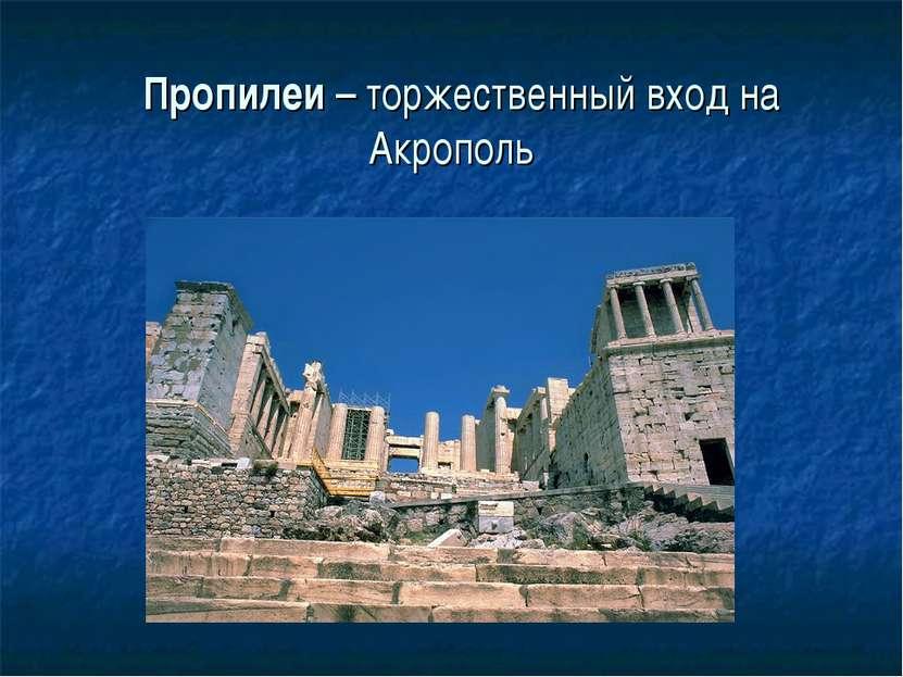 Пропилеи – торжественный вход на Акрополь