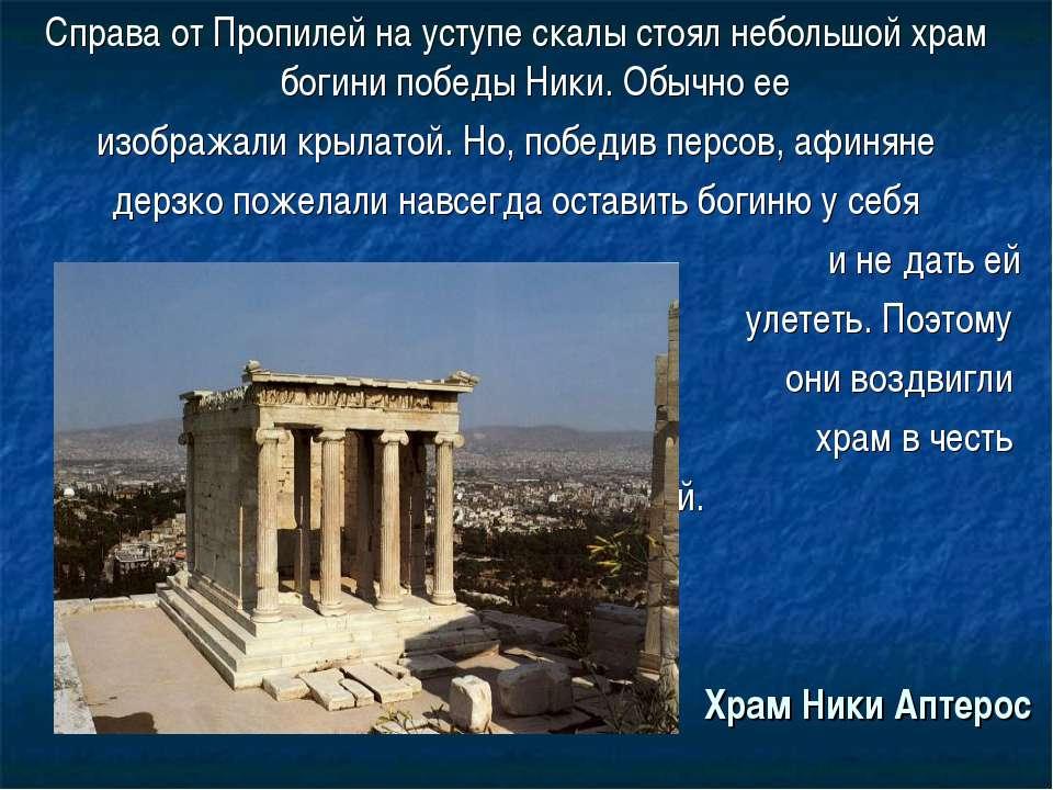 Храм Ники Аптерос Справа от Пропилей на уступе скалы стоял небольшой храм бог...