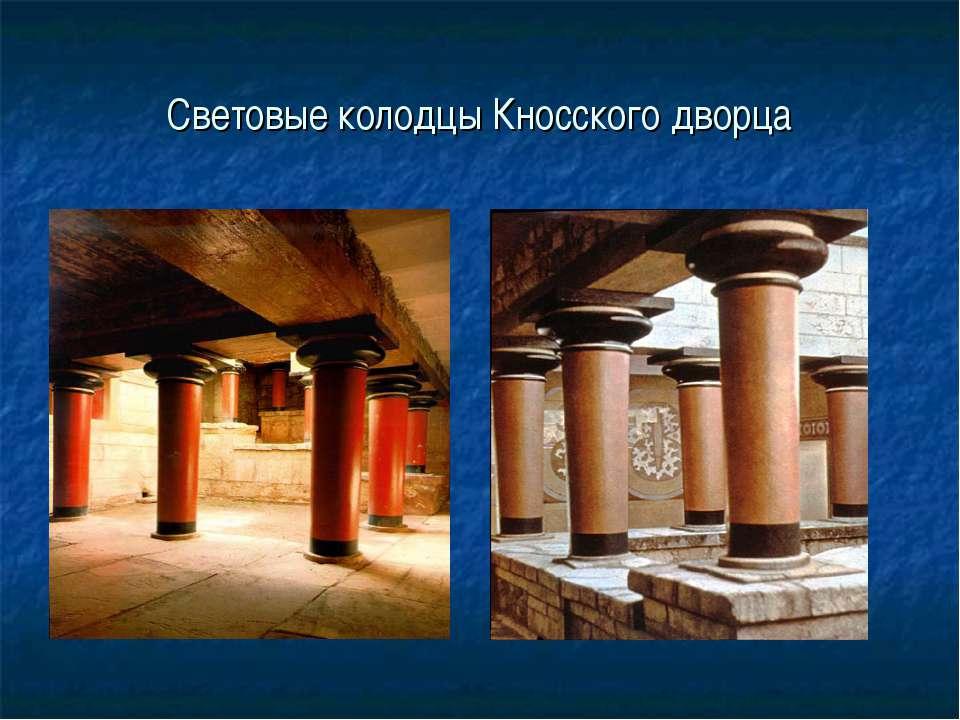 Световые колодцы Кносского дворца