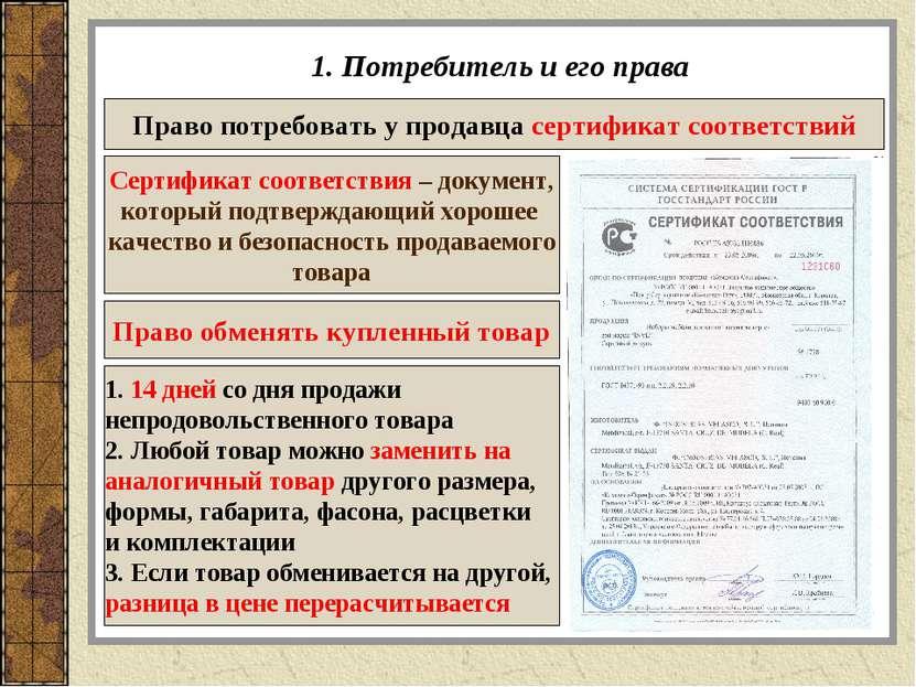 1. Потребитель и его права Сертификат соответствия – документ, который подтве...