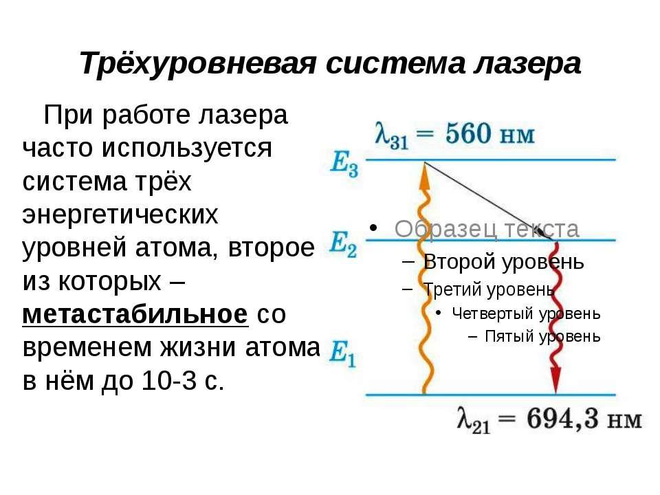 Трёхуровневая система лазера При работе лазера часто используется система трё...