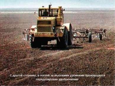 С другой стороны, в погоне за высокими урожаями производится передозировка уд...