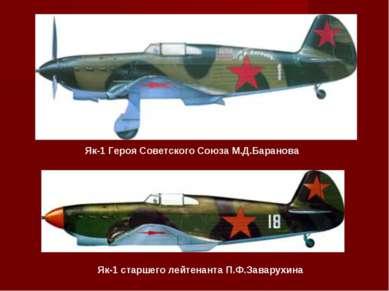 Як-1 Героя Советского Союза М.Д.Баранова Як-1 старшего лейтенанта П.Ф.Заварухина
