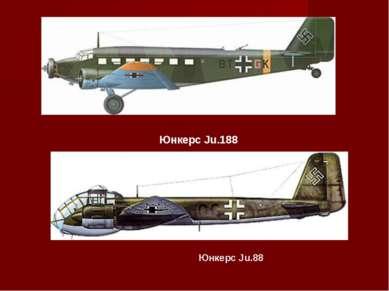 Юнкерс Ju.188 Юнкерс Ju.88