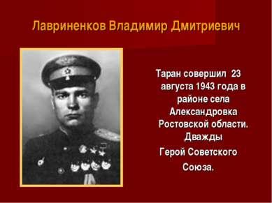 Лавриненков Владимир Дмитриевич Таран совершил 23 августа 1943 года в районе ...