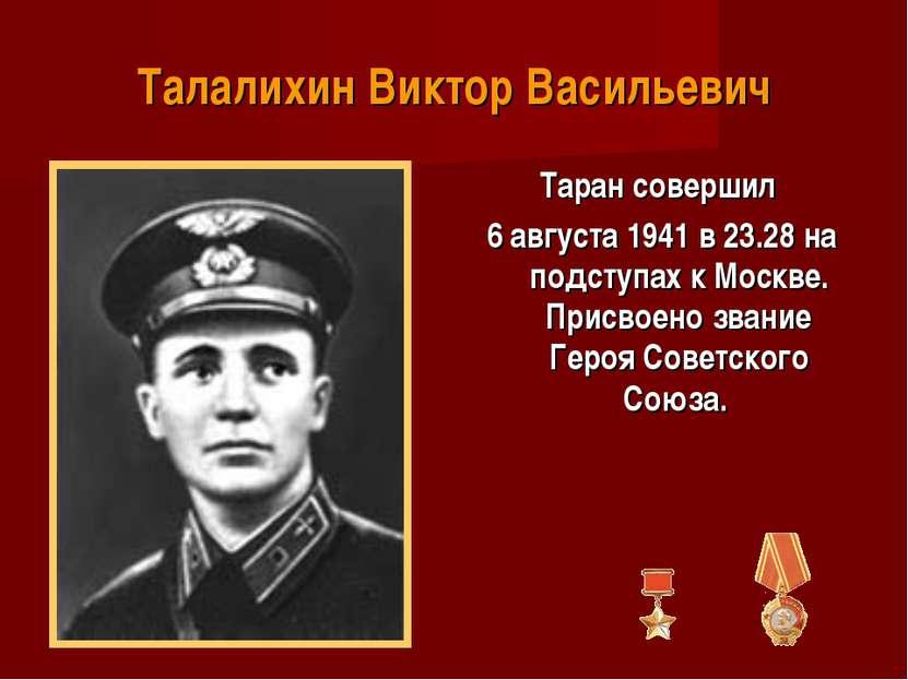 Талалихин Виктор Васильевич Таран совершил 6 августа 1941 в 23.28 на подступа...