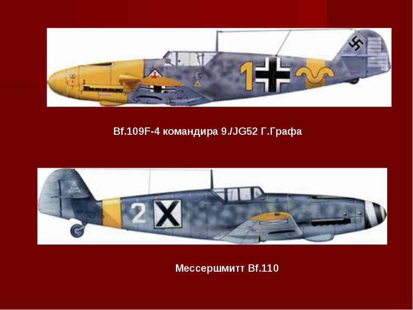 Bf.109F-4 командира 9./JG52 Г.Графа Мессершмитт Bf.110