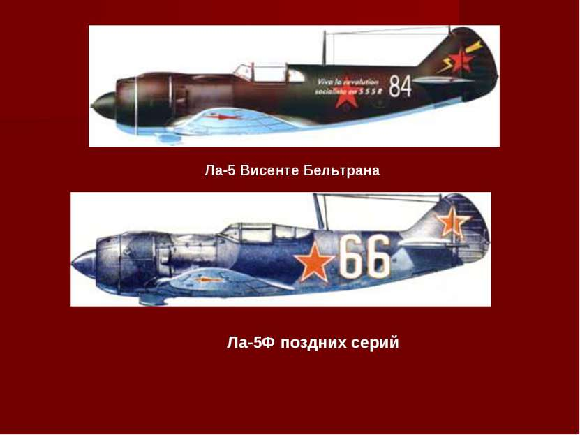 Ла-5 Висенте Бельтрана Ла-5Ф поздних серий