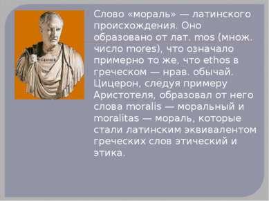 Слово «мораль» — латинского происхождения. Оно образовано от лат. mos (множ. ...