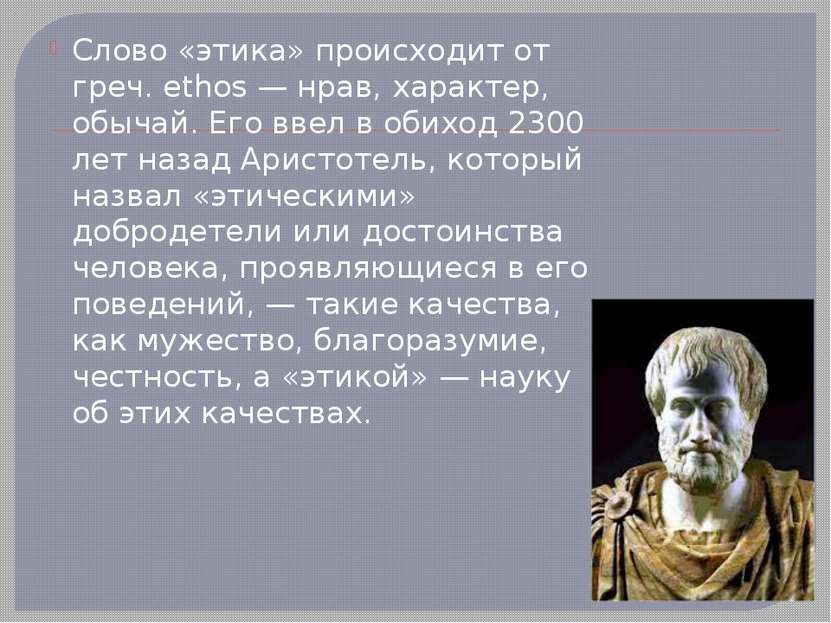 Слово «этика» происходит от греч. ethos — нрав, характер, обычай. Его ввел в ...