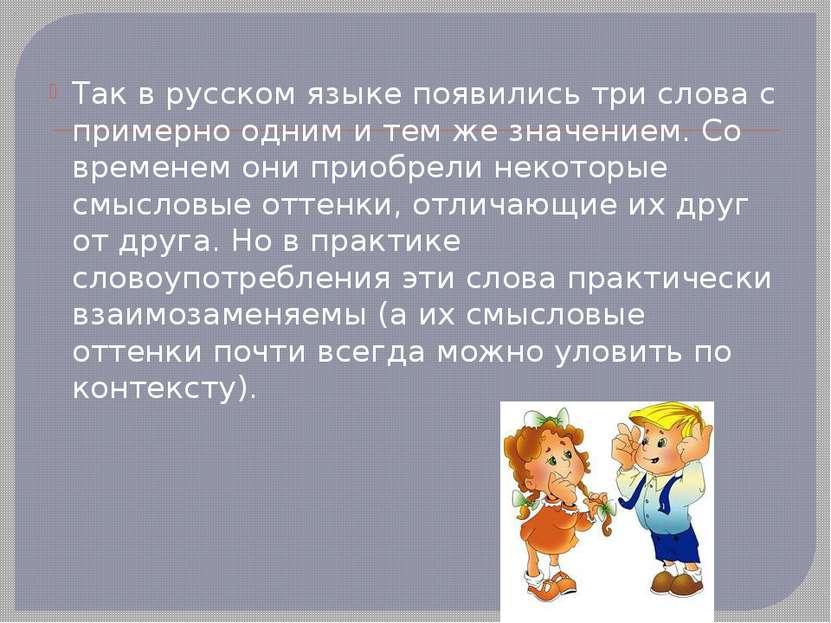 Так в русском языке появились три слова с примерно одним и тем же значением. ...