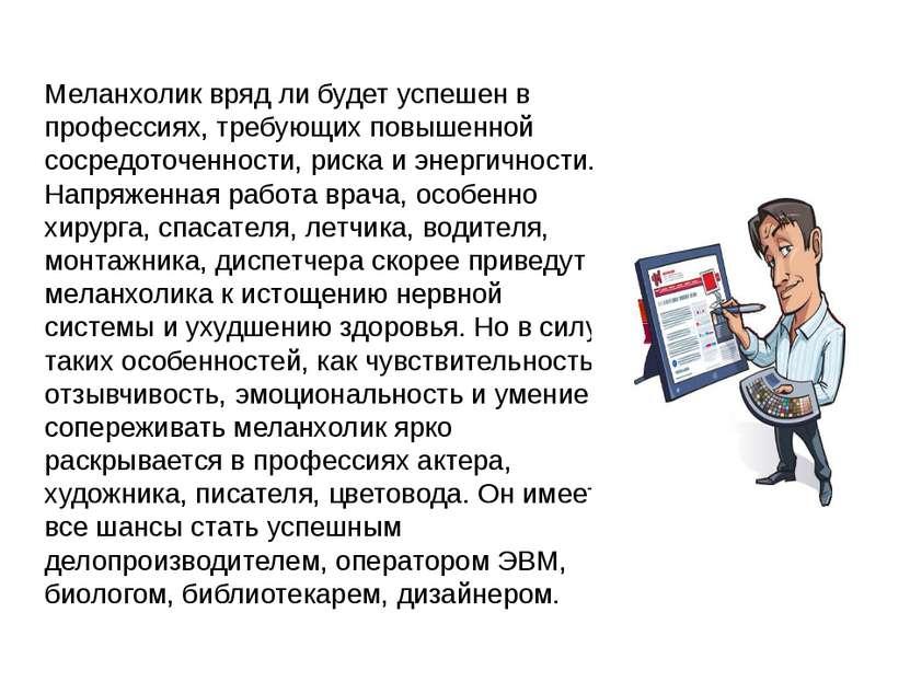 Меланхолик вряд ли будет успешен в профессиях, требующих повышенной сосредото...
