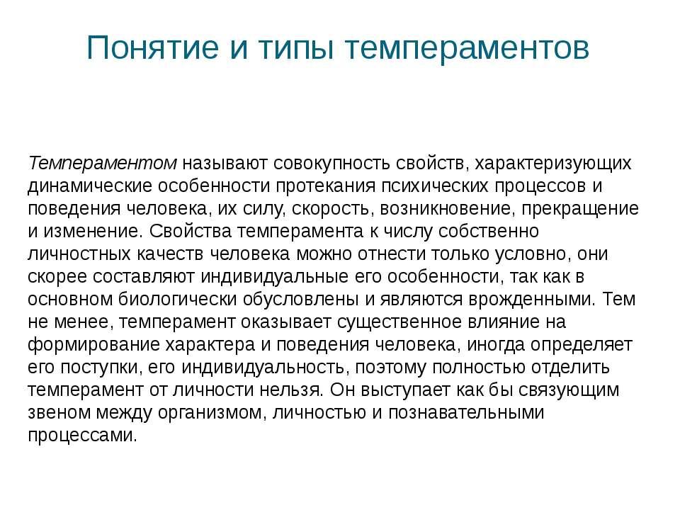 Понятие и типы темпераментов Темпераментом называют совокупность свойств, хар...