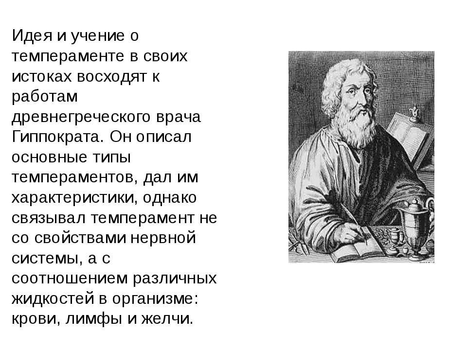 Идея и учение о темпераменте в своих истоках восходят к работам древнегреческ...