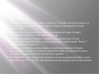Портрет № 4 Фрунзе и Куйбышев в нем души не чаяли, но Троцкий в нем видел бан...
