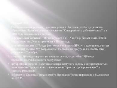 Портрет № 6 После окончания реального училища уехал в Николаев, чтобы продолж...