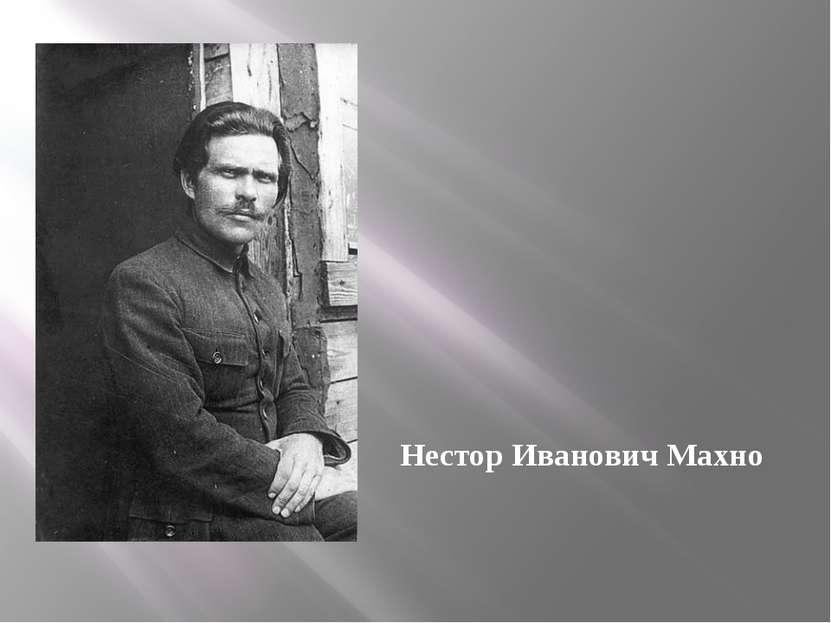 махно Нестор Иванович Махно