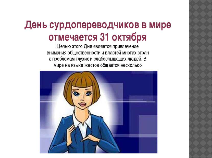 День сурдопереводчиков в мире отмечается 31 октября Целью этого Дня является ...