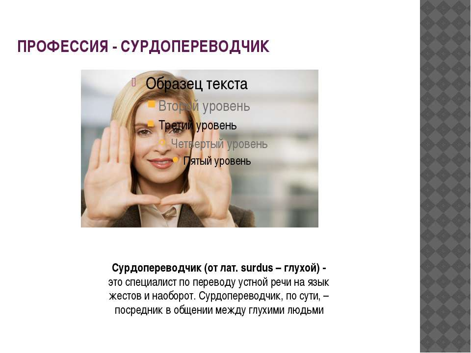 ПРОФЕССИЯ - СУРДОПЕРЕВОДЧИК Сурдопереводчик (от лат. surdus – глухой) - это с...
