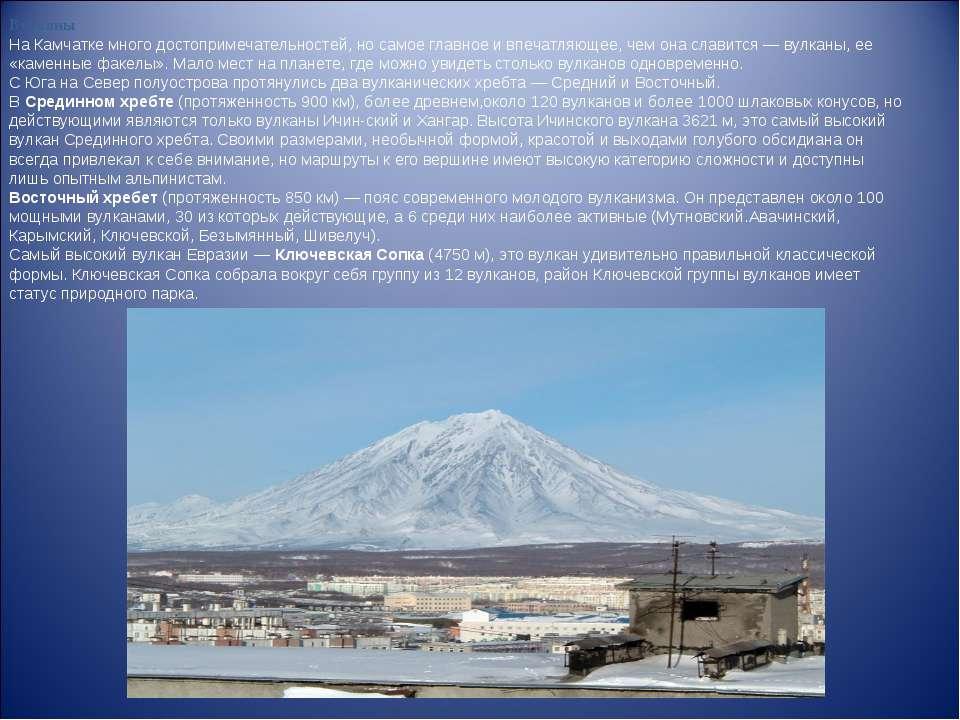 Вулканы На Камчатке много достопримечательностей, но самое главное и впечатля...