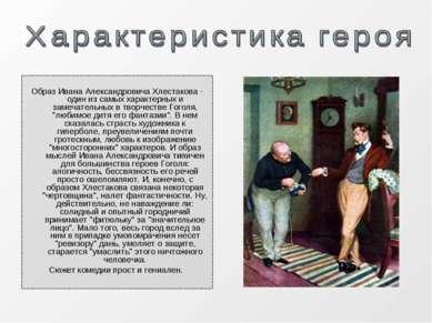 Образ Ивана Александровича Хлестакова - один из самых характерных и замечател...