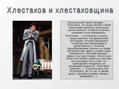 Центральный герой комедии — Хлестаков. Он представляет собой типический харак...