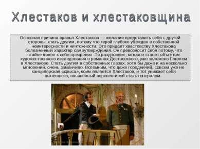 Основная причина вранья Хлестакова — желание представить себя с другой сторон...