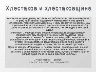 Хлестаков — проходимец, ветреник, но любопытно то, что его поведение ни разу ...