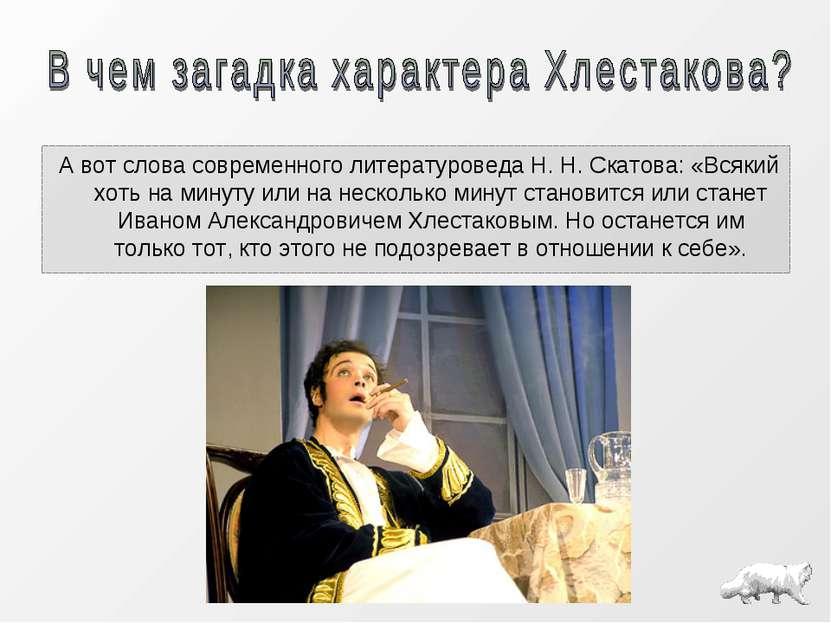 А вот слова современного литературоведа Н. Н. Скатова: «Всякий хоть на минуту...