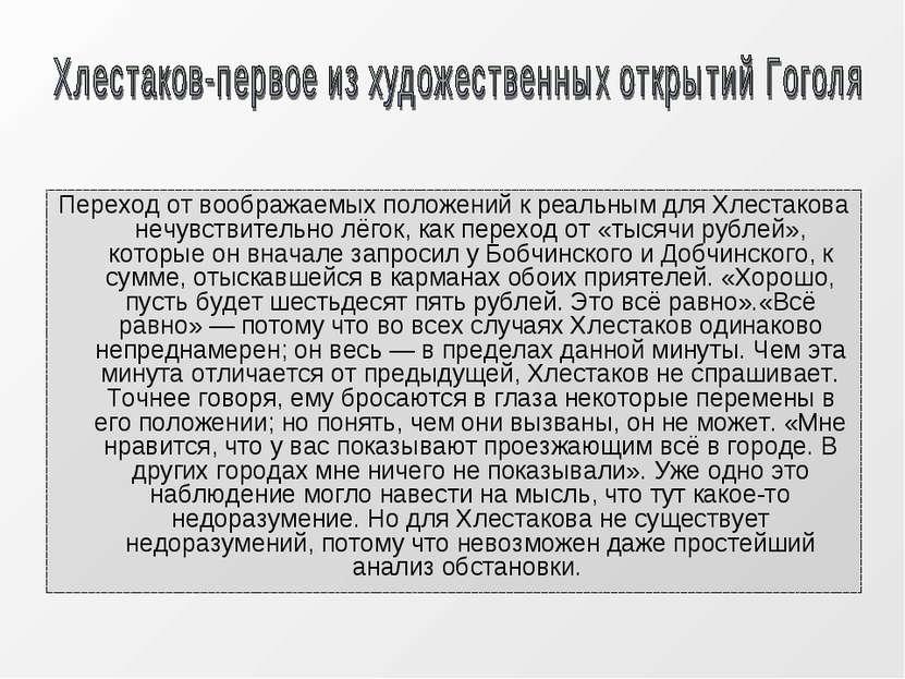 Переход от воображаемых положений к реальным для Хлестакова нечувствительно л...