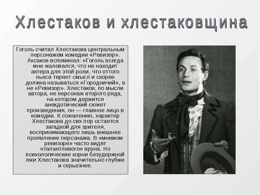Гоголь считал Хлестакова центральным персонажем комедии «Ревизор». Аксаков вс...