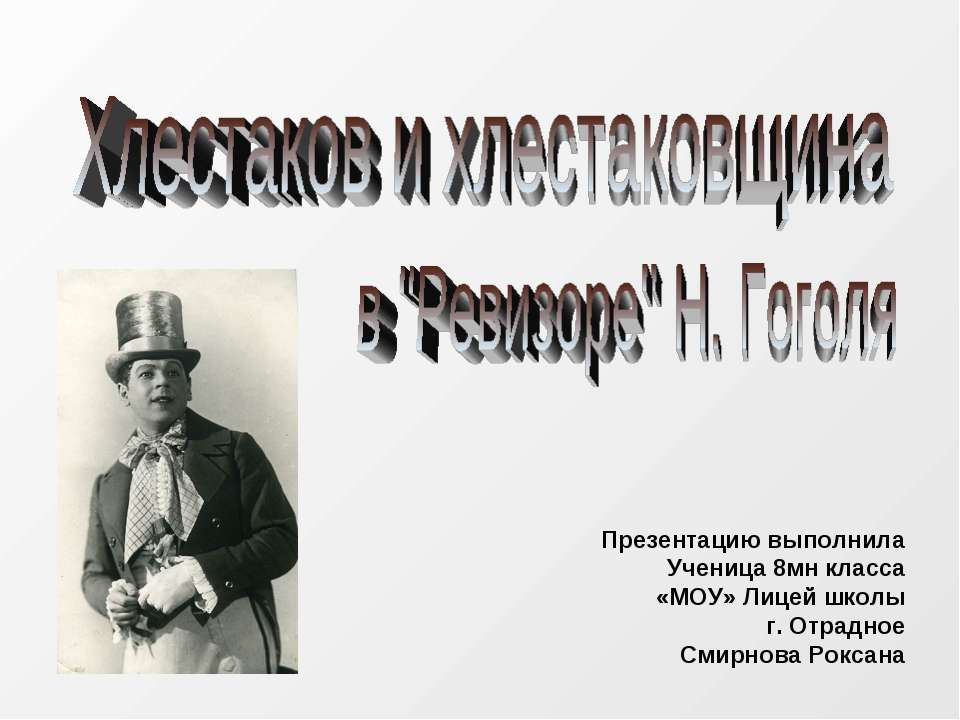 Презентацию выполнила Ученица 8мн класса «МОУ» Лицей школы г. Отрадное Смирно...